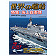 Japan Maritime Self-Defense Force