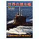 World Submarine