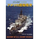 History of U.S. Escort Vessels