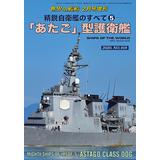 Mighty Ships of JMSDF-5 Atago Class DDG