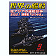 Ships of the World September 2010 (#729) Naval Arms Race of East Asia: Farewell Hatsuyuki
