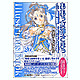 Oh My Goddess! w/You're Under Arrest Official Card Catalog Illustrious Book