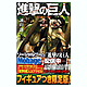 Attack on Titan #07 Limited (with Titan Figure)