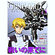 Mobile Suit Gundam 00 Official File Vol. 5