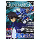 Mobile Suit Gundam 00 2nd Season Official File #1
