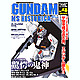 Gundam Mobile Suit Historica Vol.4