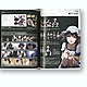 TV Anime Steins;Gate Official Guide Book