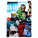 Newtype The Live July 2010 w/Chou Den-O Trilogy Official Guide Book