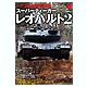 Maru Extra Issue: Leopard 2