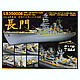 1/350 IJN Nagato 1941 Super Detail-Up Parts