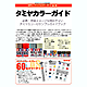Tamiya Color Guide Book