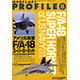 Model Art Profile #08 F/A-18 Super Hornet