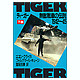 Tiger Legend 1942-45 #2