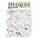 Plastic Kit Instruction Book MM#001-070