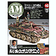 Armor Modeling October 2009 (Vol. 120)