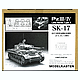 1/35 Panzer Mk.III/IV Late Model Track Set Type A (workable)