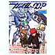 Mobile Suit Gundam 00P Vol. 1