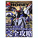 Dengeki Hobby Magazine February 2011 w/Post Card Size Calendar