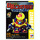 Ultimate Braves Robo Retsuden Sunrise 1 Box (10pcs)