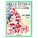 Belle Epoque The World of the Children