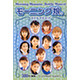 Morning Musume Bottle Mascot: 1 Box (16pcs)
