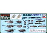 1/700 Equipment for Japan Navy Ship WWII (II) with Brass 20.3cm Barrel x 6