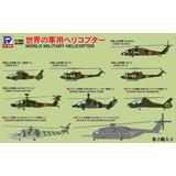 1/700 World Military Helicopter