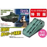 1/72 Girls und Panzer das Finale: Special Type 2 Launch Ka-Mi Chihatan Academy The Alligator Disguise, Charge! (with Paper Craft Special Ver.)