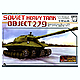 1/35 Soviet Experimental Heavy Tank Object 279