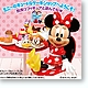 Minnie Mouse Happy Friend 1 Box (4pcs)