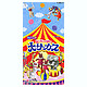 Big Circus in Picturebook 1 Box (10pcs)