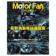 Motor Fan Illustrated #15