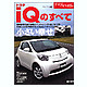 All About Toyota iQ