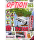 DVD Video OPTION Vol. 193 D1GP America!