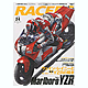 Racers #24: Marlboro YZR Part.2
