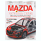 Motor Fan Illustrated Special Edition: Mazda Technology Details