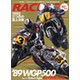 Racers #SP: 1989WGP Part.1 Rider's Fight