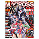 Macross Chronicle #01