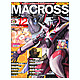 Macross Chronicle #12