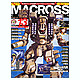 Macross Chronicle #13