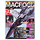 Macross Chronicle #19