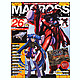 Macross Chronicle #26