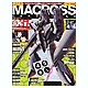 Macross Chronicle #31