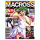 Macross Chronicle #34