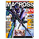 Macross Chronicle #35