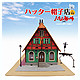 1/150 Miniature Art Studio Ghibli Hatter Hat Shop