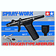 Spray-Work HG Trigger-Type Airbrush (0.3mm)