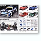 Tamiya 2009 RC Catalog Spring-Summer