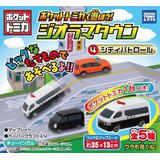 Let's Play with Pocket Tomica! Diorama Town 1 Box 10pcs