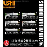 1/72 IJN Aerial Bombs (Small Set) 6types (16pcs)
